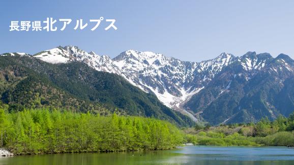 長野県北アルプスの写真
